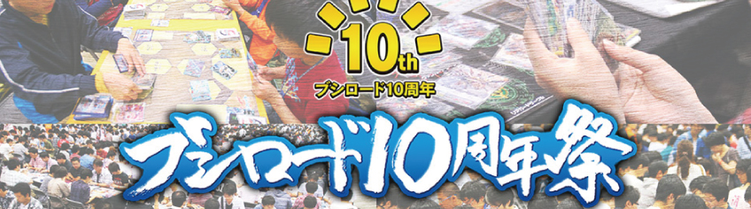 ブシロード10周年祭