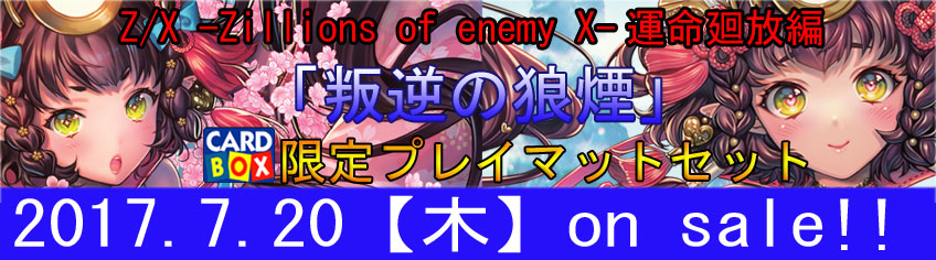 Z/X21弾「運命廻放編 叛逆の狼煙」CARDBOX加盟店限定プレイマットセット