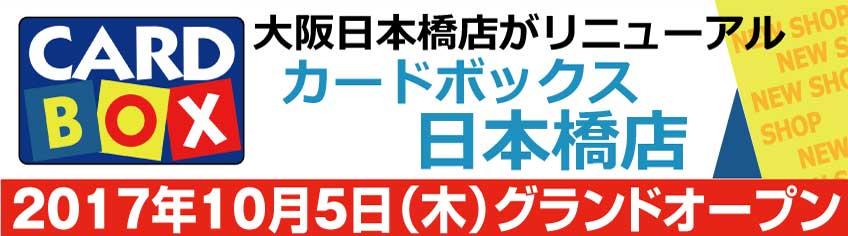 カードボックス日本橋店2017年9月21日(木)プレオープン