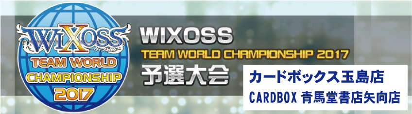 WIXOSS TEAM WORLD CHAMPIONSHIP 2017