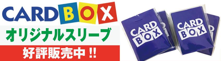 10月上旬カードボックススリーブ発売予定!