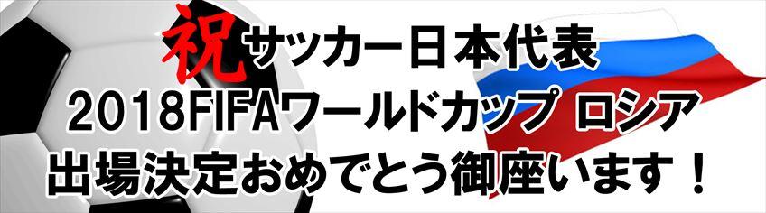 サッカー日本代表おめでとう御座います!
