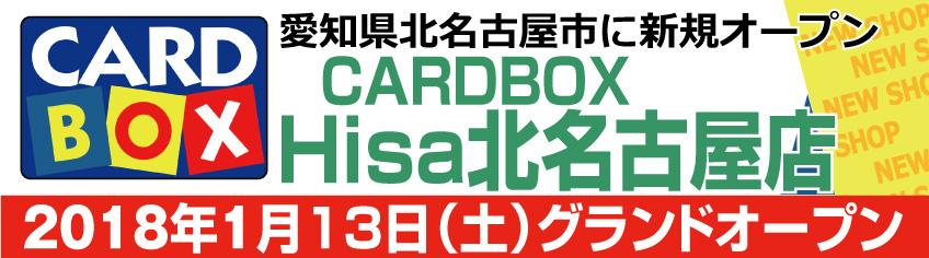 カードボックスHisa北名古屋店