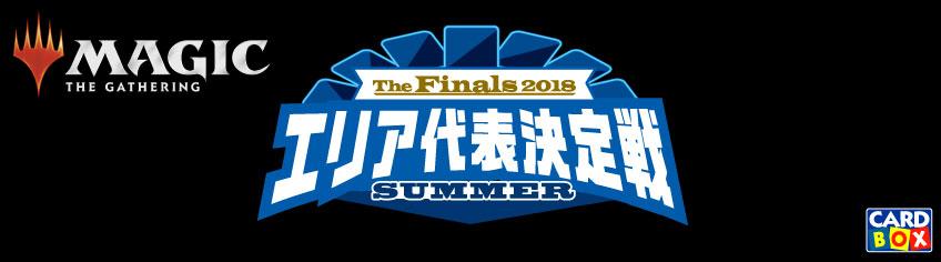 マジック:ザ・ギャザリング The Finals 2018 エリア代表決定戦 SUMMER