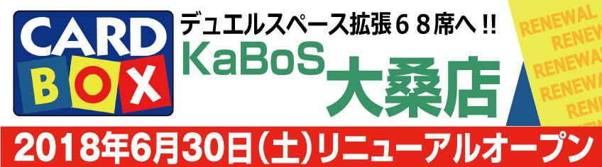 KaBoS大桑店リニューアルオープン