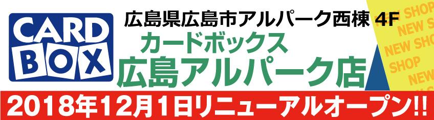 カードボックス広島店リニューアルオープン
