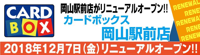 カードボックス岡山駅前リニューアルオープン