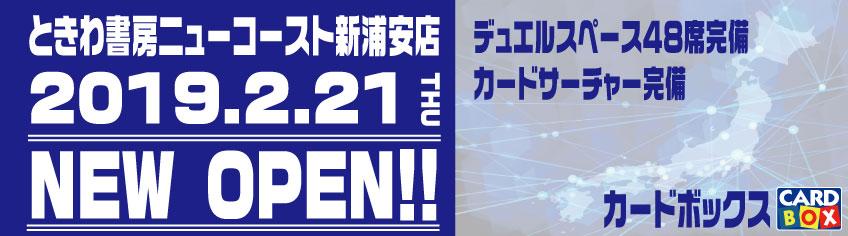 ときわ書房ニューコースト新浦安店2019年2月21日グランドオープン