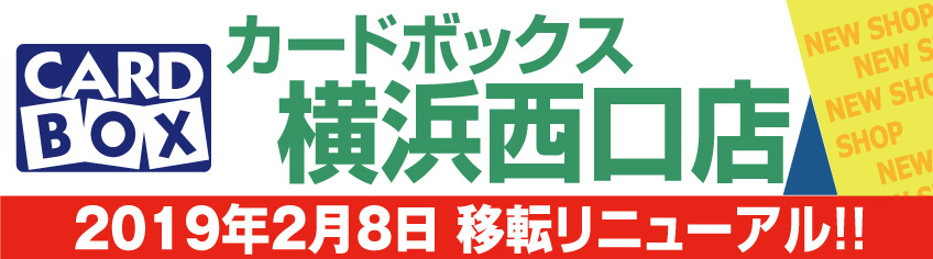 カードボックス横浜西口店リニューアルオープン