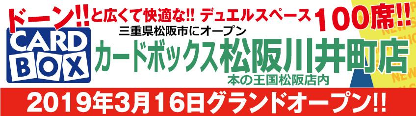 カードボックス松阪川井町店(本の王国松阪店内)3/16グランドオープン