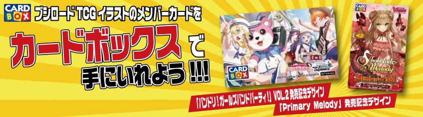ブシロードTCGイラストメンバーカードをカードボックスで手に入れよう!!!