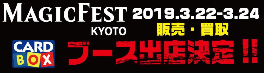 MagicFest KYOTO