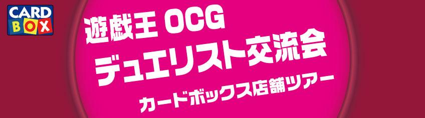 遊戯王OCG デュエリスト交流会!!