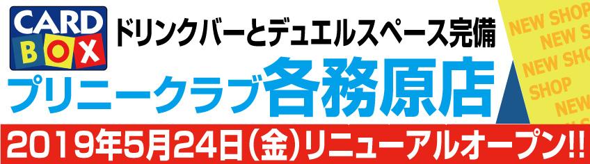 スーパーカボスプラスゲオ敦賀店4/9移転オープン