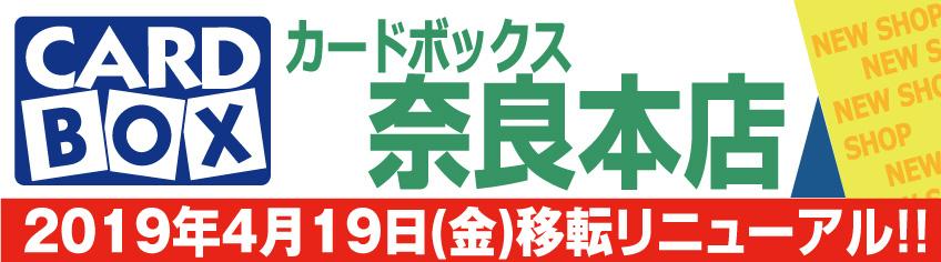 カードボックス奈良本店4/19(金)移転リニューアルオープン