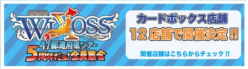 wixoss 47都道府県ツアー