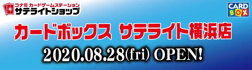 コナミカードゲームステーション カードボックスサテライト横浜