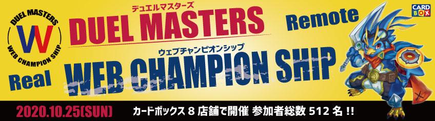 デュエルマスターズWCS WEB CHAMPION SHIP