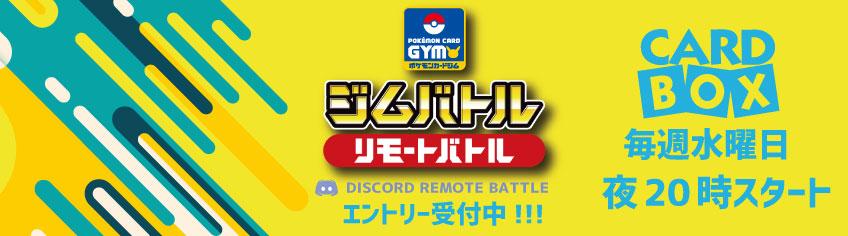 ポケモンカードゲーム ジムバトル リモートバトル