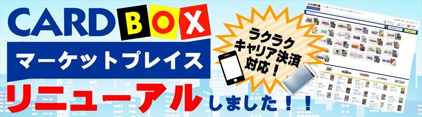 http://cardboxmp.com/