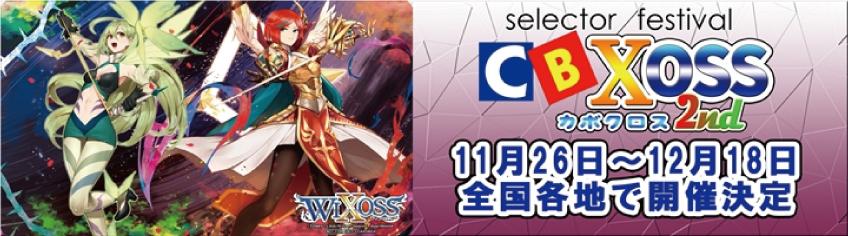 CBXOSS 2nd